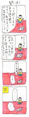 Seikyunakamura003