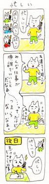 Seikyunakamura006