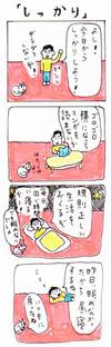 Senoejugyou003