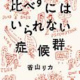 香山リカさん1