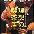 散歩の達人2月号「理想の喫茶店」イラスト1