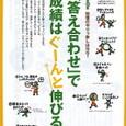 Oya_book_5nensei