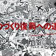 Monodukuri_0000