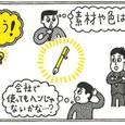 R25_tokushuupage_0003