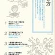 Shinbiyo_bessatsu_0005