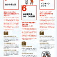 Shuukatsutype_0003