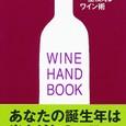 Winehandbook