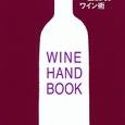 Winehandbook_0001