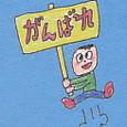 Tomonabi93