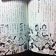 古事記04_0006