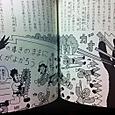 古事記04_0007