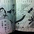 古事記04_0009